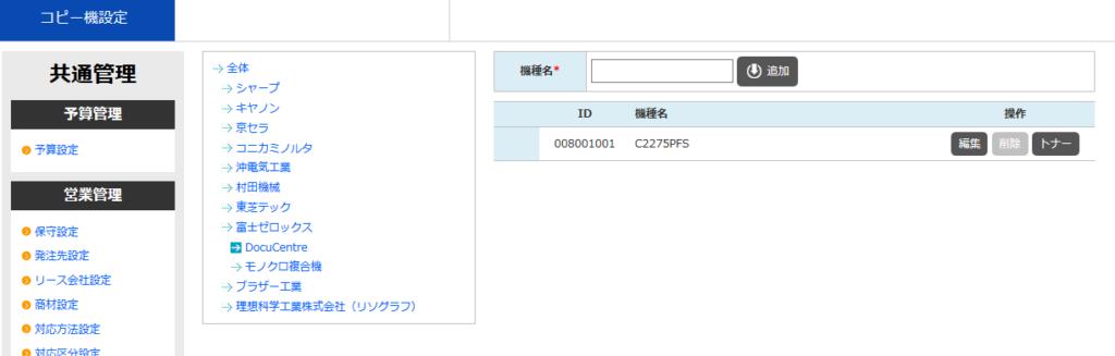 各種メーカーのコピー機登録